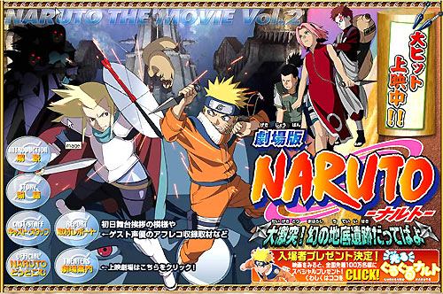 /wp-content/uploads/200610/22_222718_narutomovie2.jpg