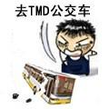 去TMD的公交车