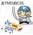 去TMD的CSS