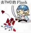 去TMD的flash