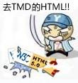 去TMD的HTML