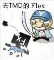 去TMD的flex